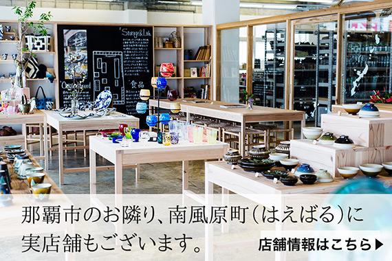 ゆいまーる沖縄本店 実店舗のご案内