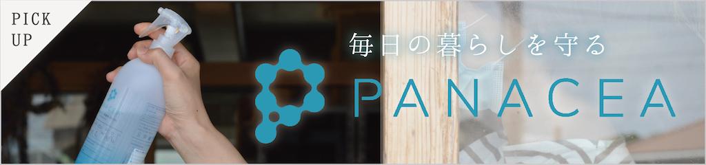 除菌・消臭・防カビ剤 毎日の暮らしを守るパナセア